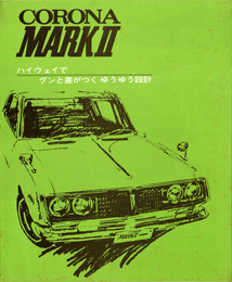 Mark II (RT60) (4 page) (JP)