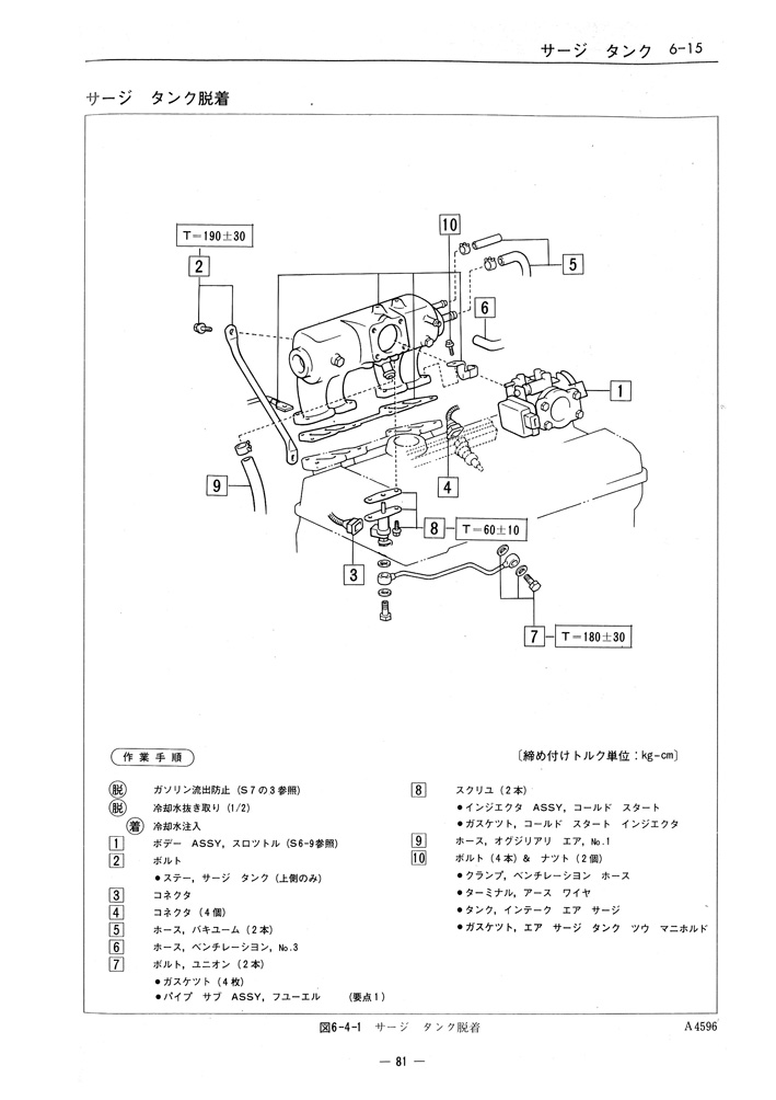 Toyota Service Manual